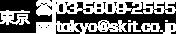 東京 Tel.03-58092555 Email:tokyo@skit.co.jp