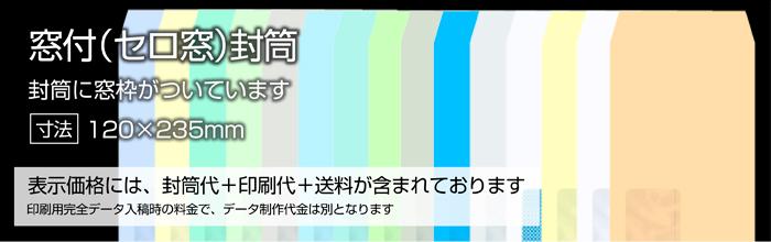 長3 カラー 窓 120×235