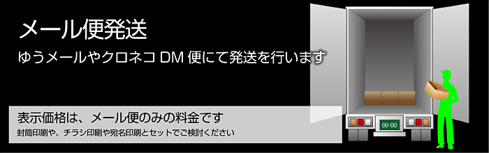ゆうメール(クロネコDM便)