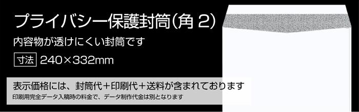 角2_グレー地紋_B_プライバシ_A