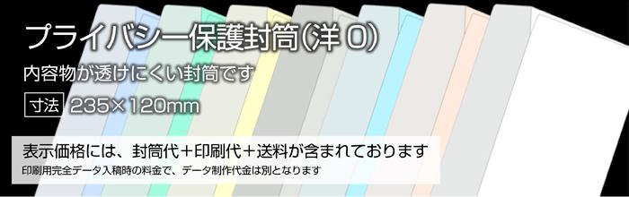 洋長3・洋0封筒 (プライバシー)