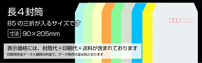 長4 カラー (90×205)