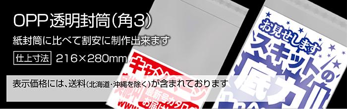 角3 (216×280+テープ付)