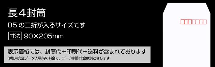 長4 白(90×205)(オフセット)
