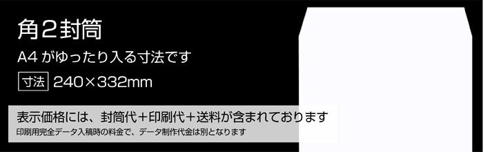 角2 白(240×332)(オンデマンド)