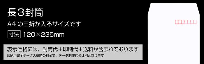 長3 白(120×235)(オンデマンド)