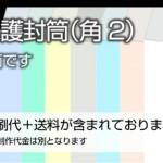 角2_B_プライバシ_D