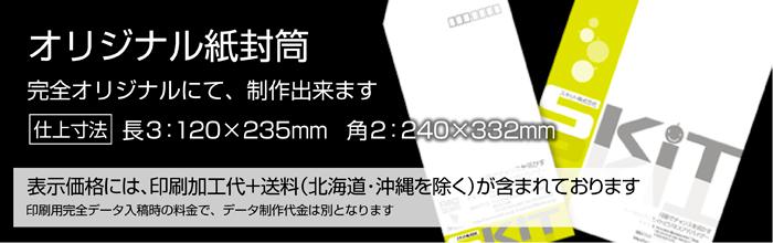 長3紙 (120×235)