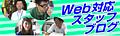 Web対応スタッフブログ